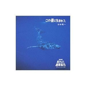 「生きもの地球紀行」サウンドトラック2〜この星に生まれて