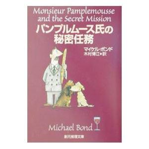 パンプルムース氏の秘密任務/マイケル・ボンド