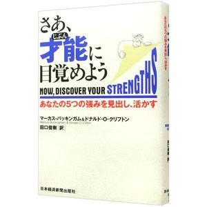 ■ジャンル:ビジネス 自己啓発 ■出版社:日本経済新聞社 ■出版社シリーズ: ■本のサイズ:単行本 ...