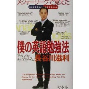 メジャーリーグで覚えた僕の英語勉強法/長谷川滋利