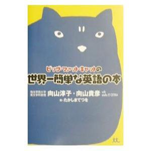 ビッグ・ファット・キャットの世界一簡単な英語の本/向山淳子/向山貴彦