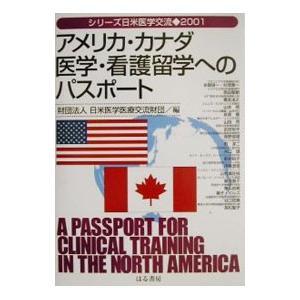 アメリカ・カナダ医学・看護留学へのパスポート/日米医学医療交流財団