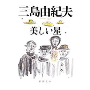美しい星/三島由紀夫|netoff