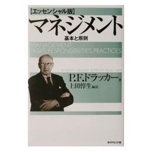マネジメント エッセンシャル版/P.F.ドラッカー