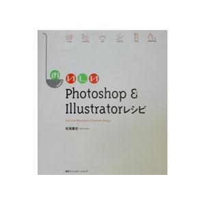 おいしいPhotoshop & Illustratorレシピ/松尾善宏