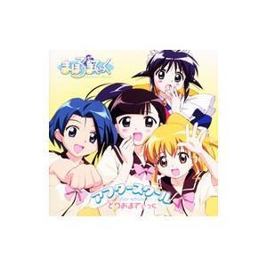 とりおまてぃっく/アフタースクール after school  CD