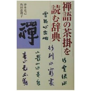 禅語の茶掛を読む辞典/角田恵理子