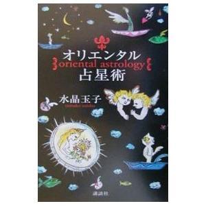 オリエンタル占星術/水晶玉子