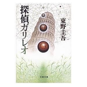 探偵ガリレオ(ガリレオシリーズ1)/東野圭吾|netoff