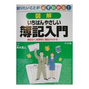 図解いちばんやさしい簿記入門 /青木茂人