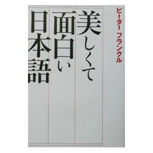 美しくて面白い日本語/ピーターフランクル