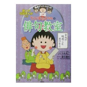 ちびまる子ちゃんの俳句教室/夏石番矢【編著】