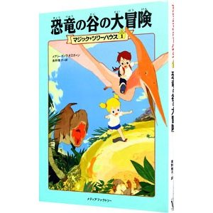 ■カテゴリ:中古本 ■ジャンル:料理・趣味・児童 児童読み物 ■出版社:メディアファクトリー ■出版...
