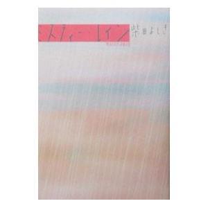 ■ジャンル:文芸 小説一般 ■出版社:角川書店 ■出版社シリーズ: ■本のサイズ:単行本 ■発売日:...