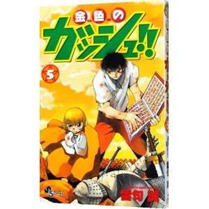 金色のガッシュ!! 5/雷句誠|netoff