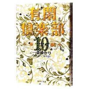 有閑倶楽部 10/一条ゆかり|netoff