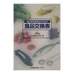糖尿病食事療法のための食品交換表 【第6版】/日本糖尿病学会|netoff