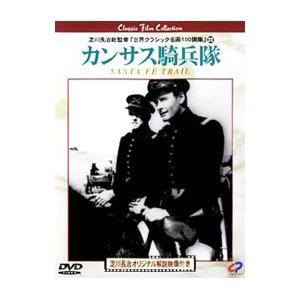 DVD/カンサス騎兵隊|netoff