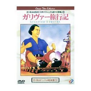DVD/ガリバー旅行記|netoff