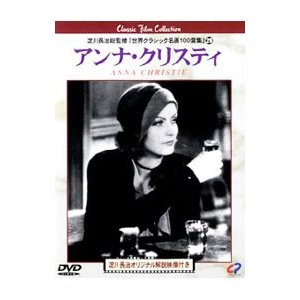 DVD/アンナ・クリスティ|netoff