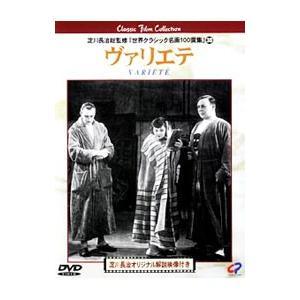 DVD/ヴァリエテ|netoff