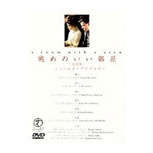 DVD/眺めのいい部屋 完全版|netoff