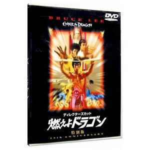 DVD/ディレクターズカット 燃えよドラゴン 特別版|netoff