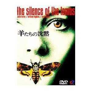 DVD/羊たちの沈黙