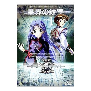 DVD/星界の紋章 VOL.1|netoff