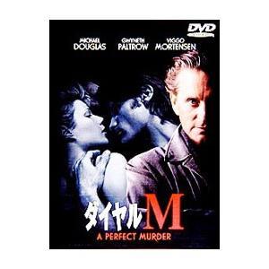 DVD/ダイヤルM|netoff