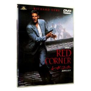 DVD/レッド・コーナー〜北京のふたり|netoff