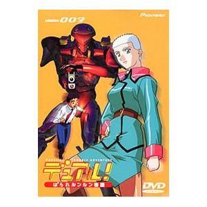 DVD/デュアル!ぱられルンルン物語 vision003|netoff