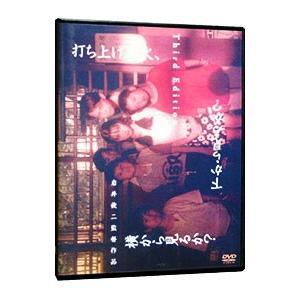 DVD/打ち上げ花火、下から見るか?横から見るか?