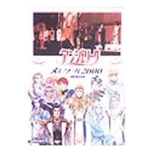 DVD/アンジェリーク メモワール2000 netoff