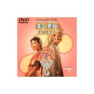 DVD/チッチナ|netoff