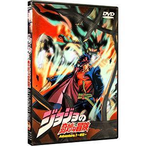 DVD/ジョジョの奇妙な冒険 Adventure1〜悪霊|netoff