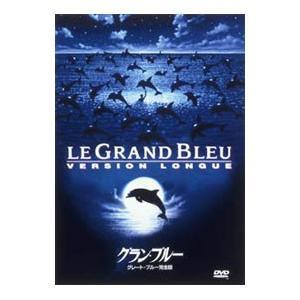 DVD/グラン・ブルー グレート・ブルー 完全版 netoff