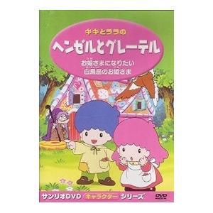 DVD/キキとララのヘンゼルとグレーテル|netoff