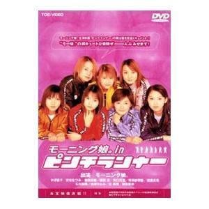 DVD/モーニング娘。in ピンチランナー|netoff