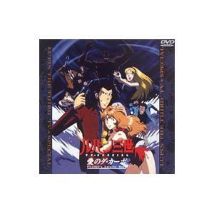 DVD/ルパン三世 愛のダ・カーポ〜FUJIKO'S Unlucky Days|netoff