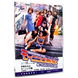 DVD/モーニング刑事。抱いてHOLD ON ME! netoff