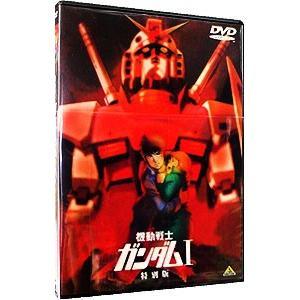 DVD/機動戦士ガンダム 1 特別版|netoff