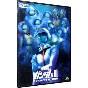 DVD/機動戦士ガンダム 3 めぐりあい宇宙編/特別版|netoff