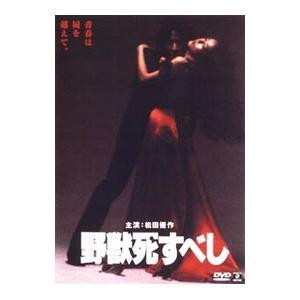 DVD/野獣死すべし|netoff