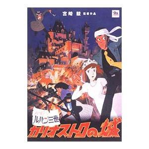 DVD/劇場版 ルパン三世〜カリオストロの城|netoff