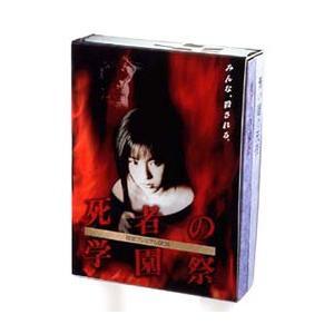 DVD/死者の学園祭 限定プレミアムBOX 限定盤|netoff