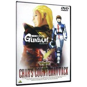 DVD/機動戦士ガンダム 逆襲のシャア|netoff