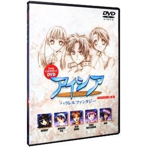 DVD/アトラス インタラクティブDVD アイシア パラレルファンタジー netoff