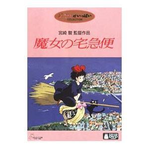 DVD/魔女の宅急便 netoff