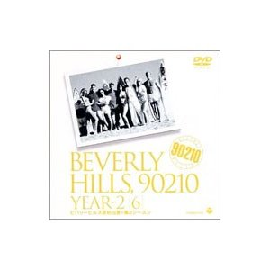 DVD/ビバリーヒルズ高校白書(第2シーズン)Vol.6